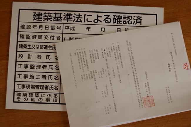 確認済証の画像